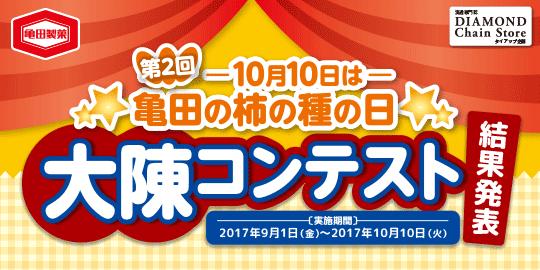 10月10日は亀田の柿の種の日 大...
