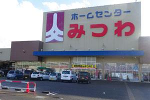 ホームセンターみつわ丸岡店