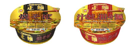 マルちゃん正麺新商品