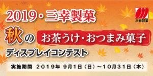 2019・三幸製菓 秋のお茶うけ・おつまみ菓子 ディスプレイコンテスト