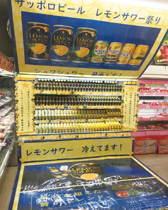 サッポロビール レモンサワーのディスプレイ