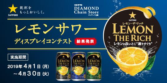 レモンサワー ディスプレイコンテスト