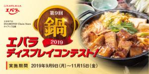 エバラ 第9回鍋2019 ディスプレイコンテスト