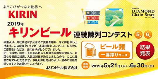 2019年 キリンビール 連続陳列コンテスト ビール類 一番搾りコース