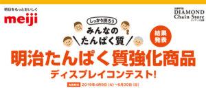 明治たんぱく質強化商品 ディスプレイコンテスト!