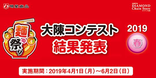 明星食品 麺の祭り 大陳コンテスト 2019春
