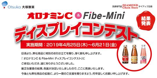 オロナミンC & Fibe-Mini ディスプレイコンテスト