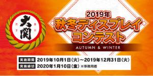大関 2019年 秋冬ディスプレイコンテスト