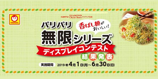 マルちゃん パリパリ無限シリーズ ディスプレイコンテスト