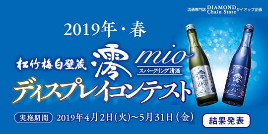 松竹梅白壁蔵「澪」スパークリング清酒 ディスプレイコンテスト