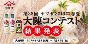 第38回 ヤマサ 2019年春夏 大陳コンテスト
