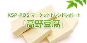 KSP-POS マーケットレポート 「高野豆腐」