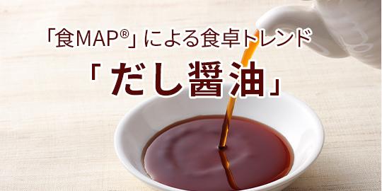 「食MAP®」による食卓トレンド 「だし醤油」
