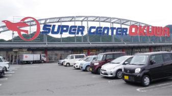 スーパーセンターオークワ南紀店