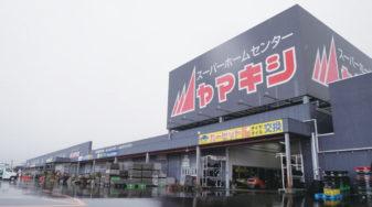 スーパーホームセンター ヤマキシ川北店