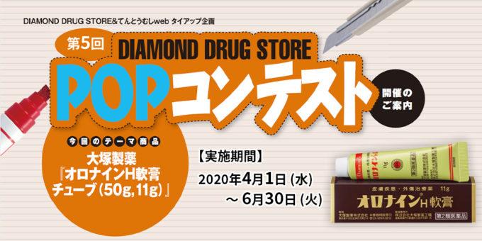 C:\workspace\display_contest_online\20200401_大塚製薬コンテスト