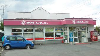 ホクノースーパー ちびホク厚別5条店