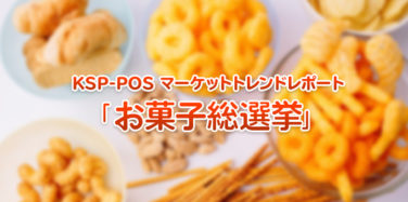 KSP-POSマーケットトレンド「お菓子総選挙」