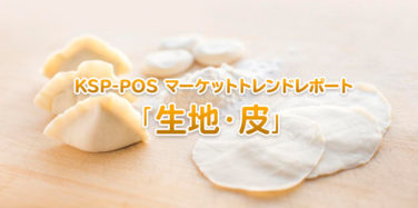KSP-POSマーケットトレンド「生地・皮」