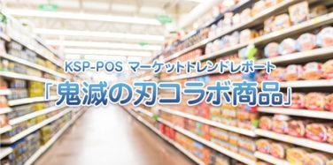 KSP POS マーケットトレンドレポート「鬼滅の刃コラボ商品」