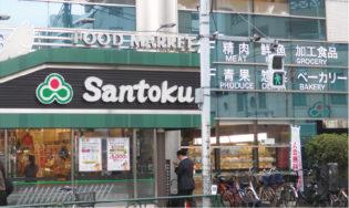三德 新宿本店の店舗外観