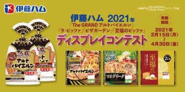 伊藤ハム 2021年「The GRAND アルトバイエルン」「ラ・ピッツァ」「ピザガーデン」「至福のピッツァ」ディスプレイコンテスト