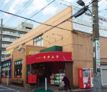 地域のニーズや利便性を追求することで、長年愛されているスーパーキタムラ 馬込店