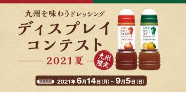 キユーピー ドレッシング ディスプレイコンテスト2021夏 九州限定コース