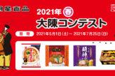 明星食品 2021年春 大陳コンテスト