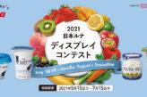 2021 日本ルナ ディスプレイコンテスト