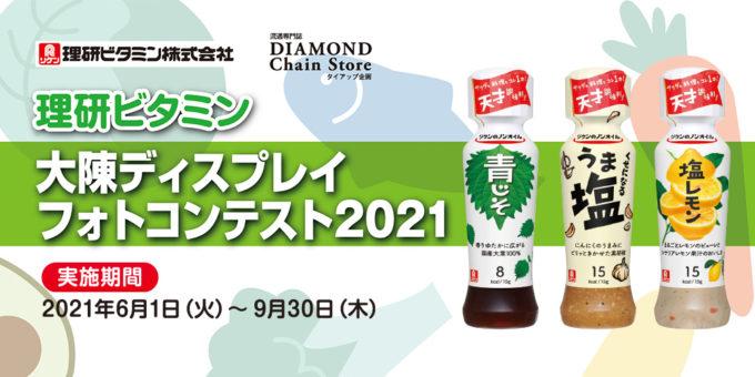 理研ビタミン 大陳ディスプレイフォトコンテスト2021
