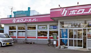 ホクノースーパー厚別5条店