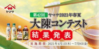 第42回 ヤマサ 2021年春夏 大陳コンテスト
