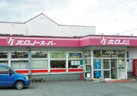 ㈱ホクノー ホクノースーパー 厚別5条店