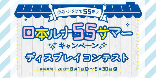 日本ルナ55サマーキャンペーン ディスプレイコンテスト