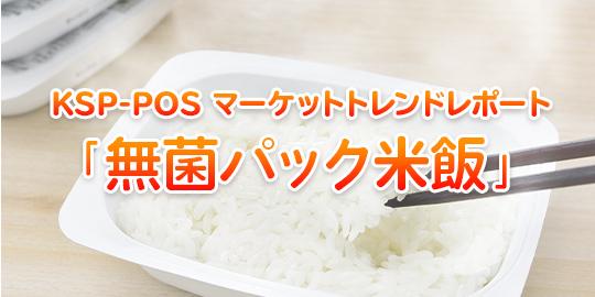 KSP-POS マーケットトレンド 「無菌パック米飯」