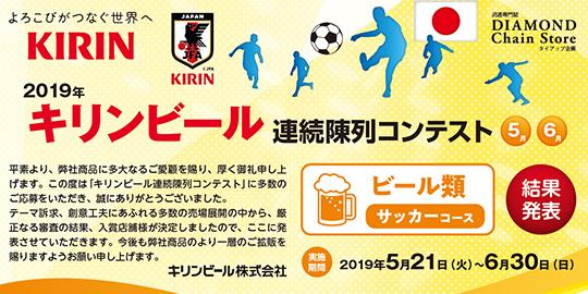 2019年 キリンビール 連続陳列コンテスト ビール類 サッカーコース