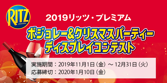 2019リッツ・プレミアム ボジョレー&クリスマスパーティー ディスプレイコンテスト