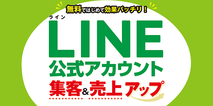 LINE 公式アカウント 集客&売上アップ