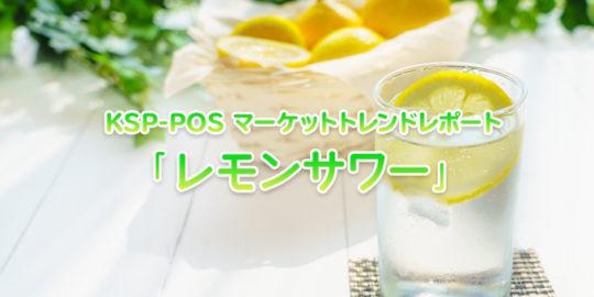 KSP-POSマーケットトレンド 「レモンサワー」