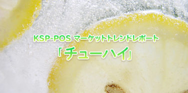 KSP-POSマーケットトレンド チューハイ