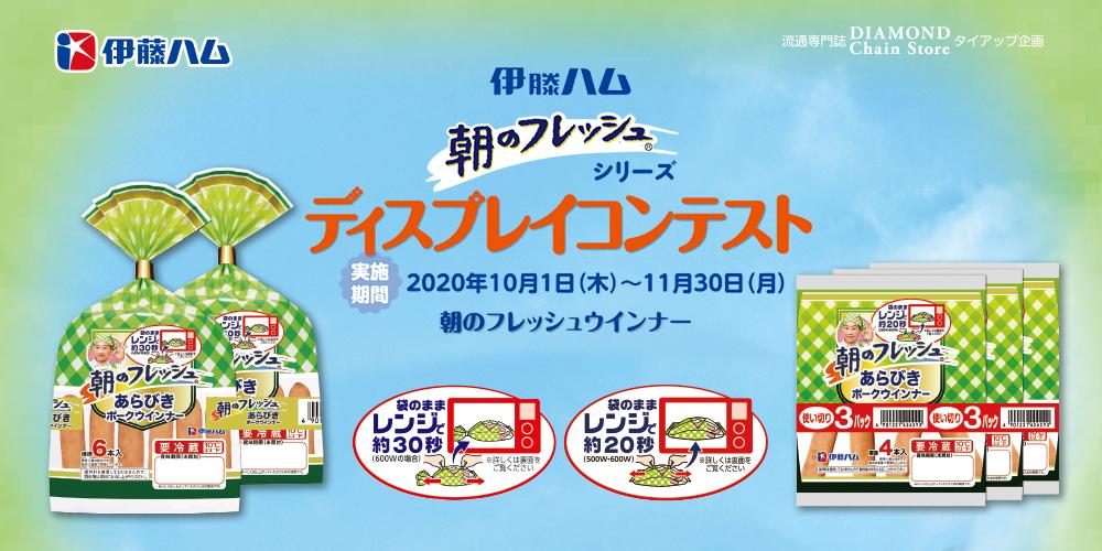 伊藤ハム 朝のフレッシュシリーズ ディスプレイコンテスト
