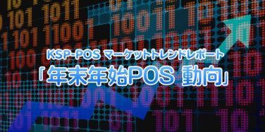 KSP-POS マーケットトレンドレポート「年末年始 POS 動向」