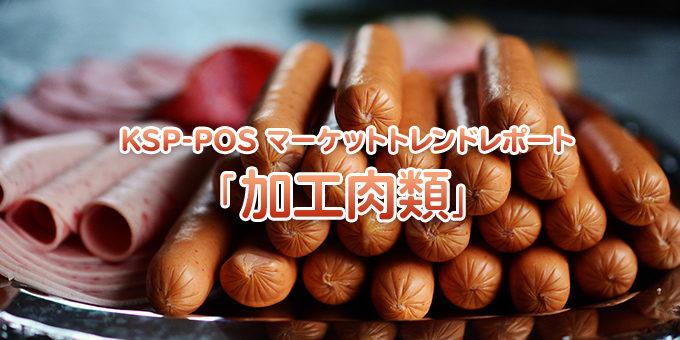 KSP-POS マーケットトレンドレポート「加工肉類」