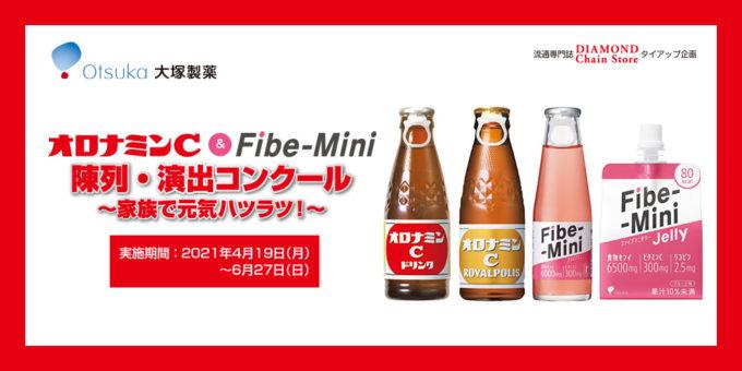 オロナミンC & Fibe-Mini 陳列・演出コンクール ~家族で元気ハツラツ!~