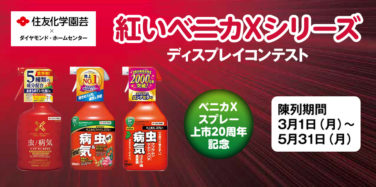 紅いベニカXシリーズ ディスプレイコンテスト