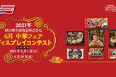 6月 中華フェア ディスプレイコンテスト