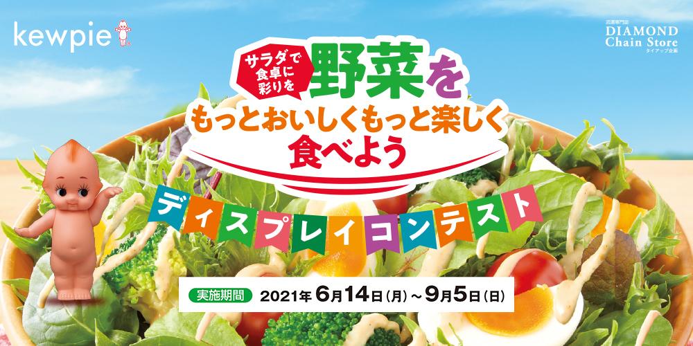 キユーピー ドレッシング ディスプレイコンテスト2021夏