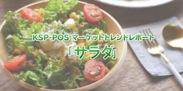 KSP-POS マーケットレポート「サラダ」