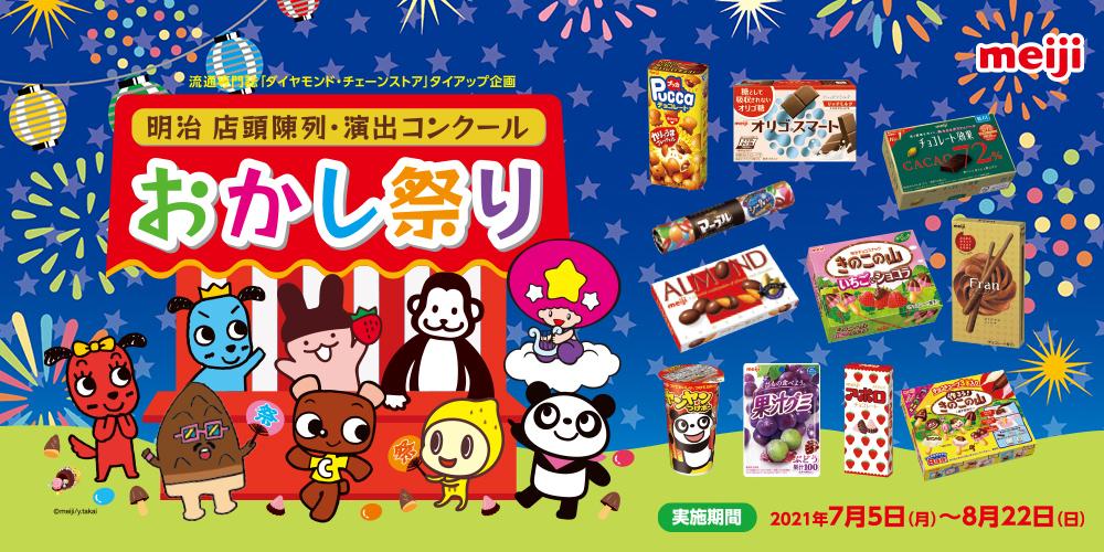 明治 店頭陳列・演出コンクール おかし祭り